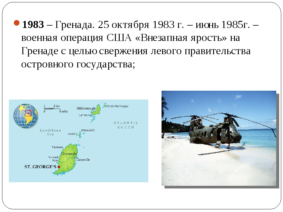 1983 – Гренада. 25 октября 1983 г. – июнь 1985г. – военная операция США «Внез...