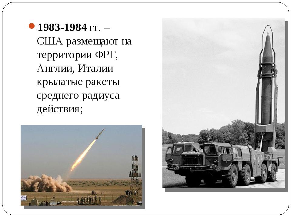 1983-1984 гг. – США размещают на территории ФРГ, Англии, Италии крылатые раке...