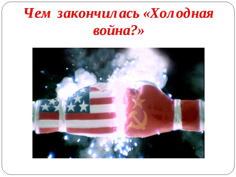 Чем закончилась «Холодная война?»