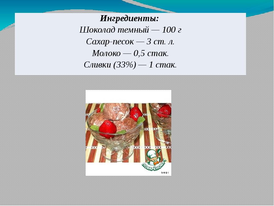 Ингредиенты: Шоколад темный — 100 г Сахар-песок — 3 ст. л. Молоко — 0,5стак....