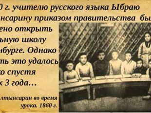 В 1860 г. учителю русского языка Ыбраю Алтынсарину приказом правительства был