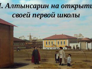Ы. Алтынсарин на открытии своей первой школы