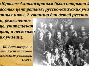 Ы. Алтынсарин с учениками Кустанайского русско-казахского училища. 1889 г. Вс
