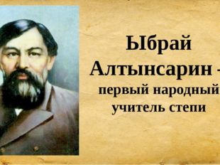 Ыбрай Алтынсарин – первый народный учитель степи