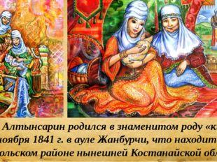 Ыбрай Алтынсарин родился в знаменитом роду «кипчак» 02 ноября 1841 г. в ауле