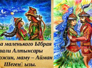 Отца маленького Ыбрая звали Алтынсары Балгожин, маму – Айман Шегенқызы.