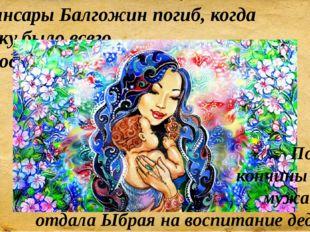 Алтынсары Балгожин погиб, когда ребенку было всего три года… После кончины му