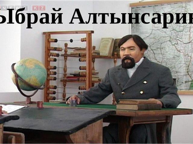 Ыбрай Алтынсарин