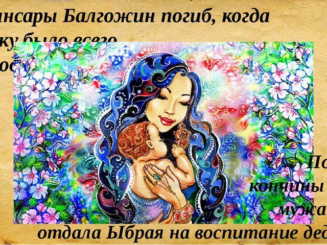 Алтынсары Балгожин погиб, когда ребенку было всего три года… После кончины му...