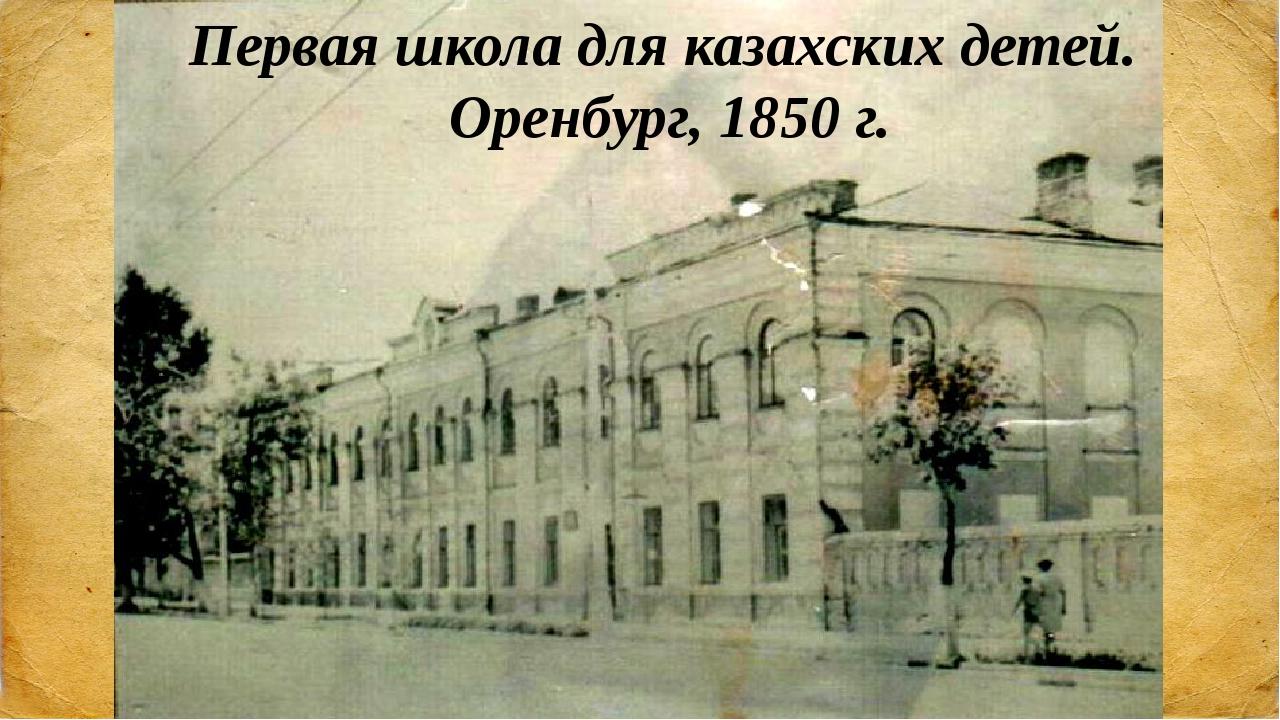 Первая школа для казахских детей. Оренбург, 1850 г.