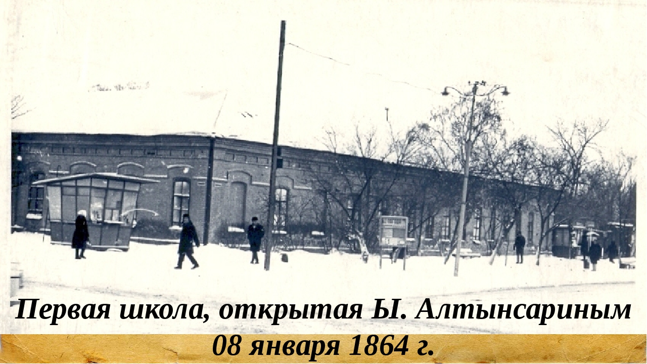 Первая школа, открытая Ы. Алтынсариным 08 января 1864 г.