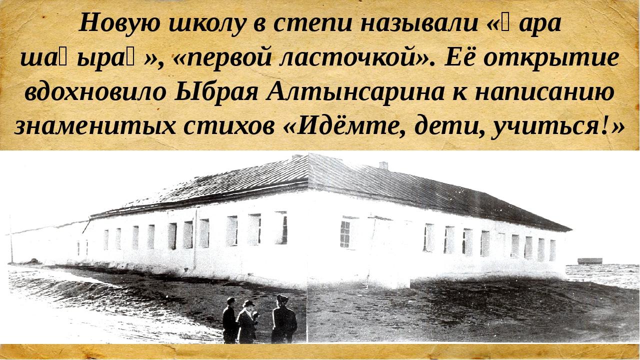 Новую школу в степи называли «қара шаңырақ», «первой ласточкой». Её открытие...