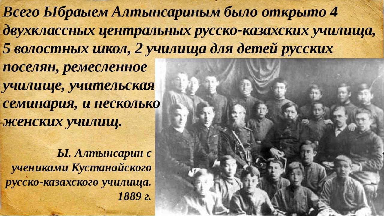 Ы. Алтынсарин с учениками Кустанайского русско-казахского училища. 1889 г. Вс...