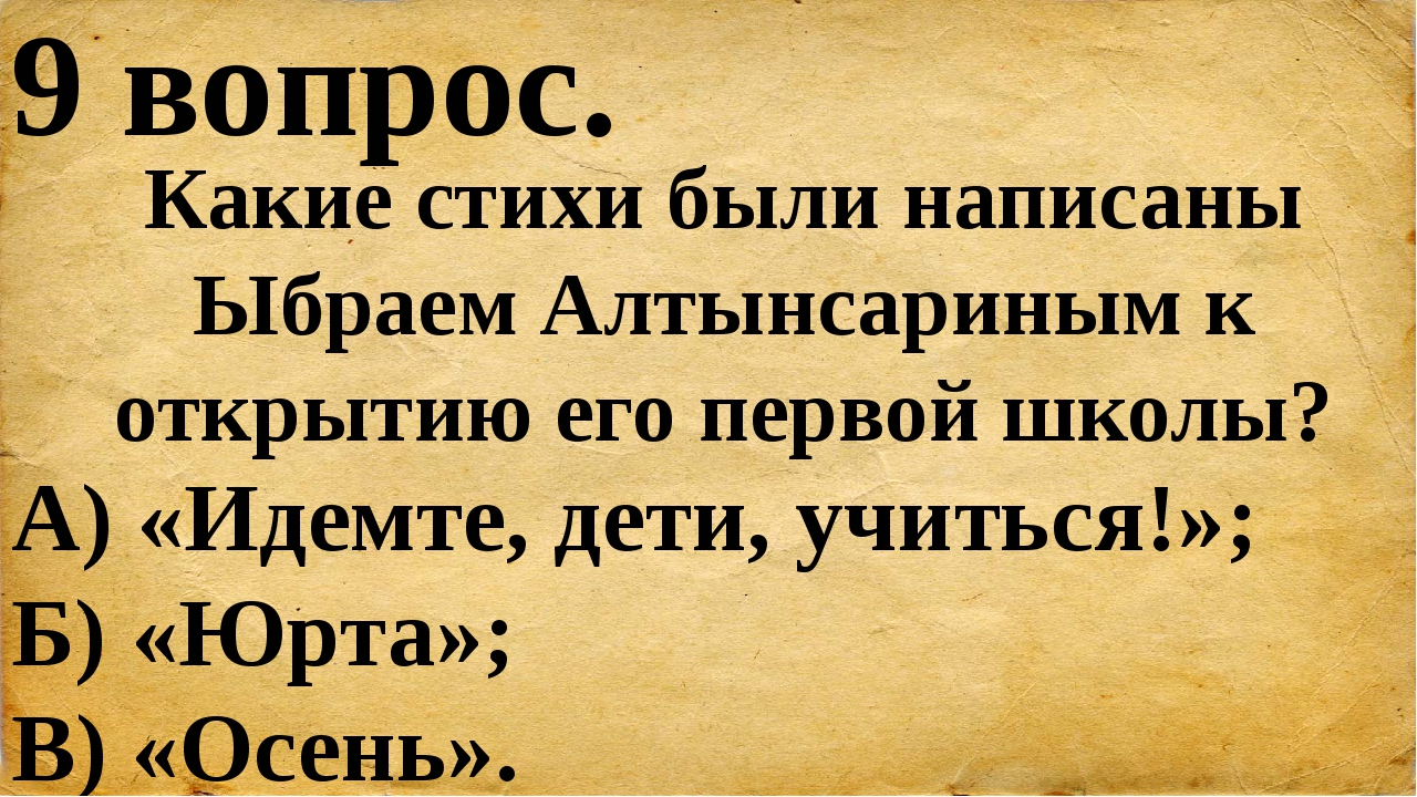 9 вопрос. Какие стихи были написаны Ыбраем Алтынсариным к открытию его первой...