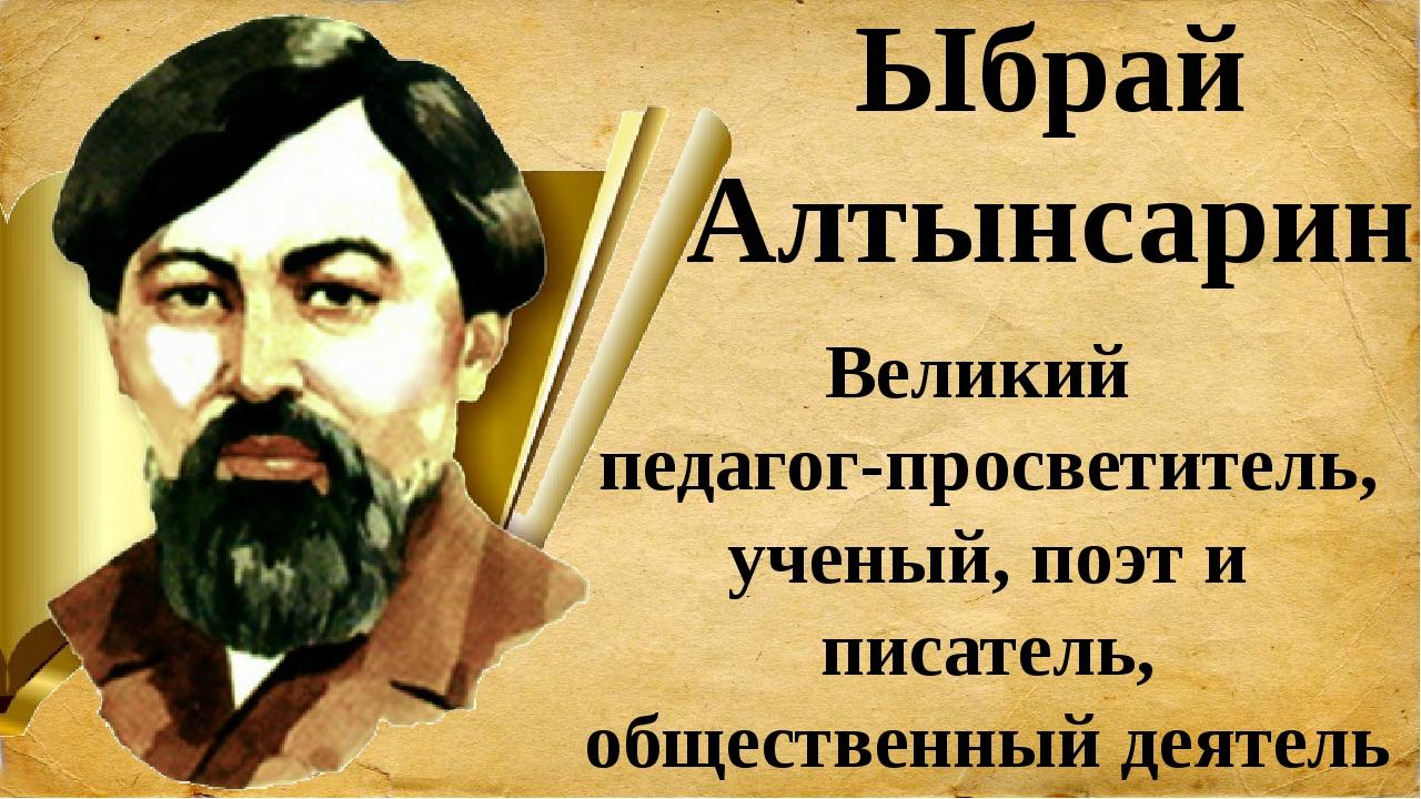 Ыбрай Алтынсарин Великий педагог-просветитель, ученый, поэт и писатель, общес...