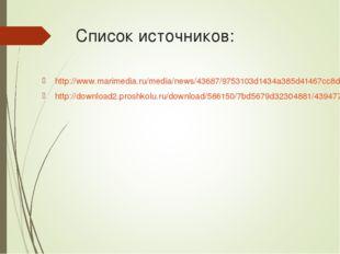 Список источников: http://www.marimedia.ru/media/news/43687/9753103d1434a385d