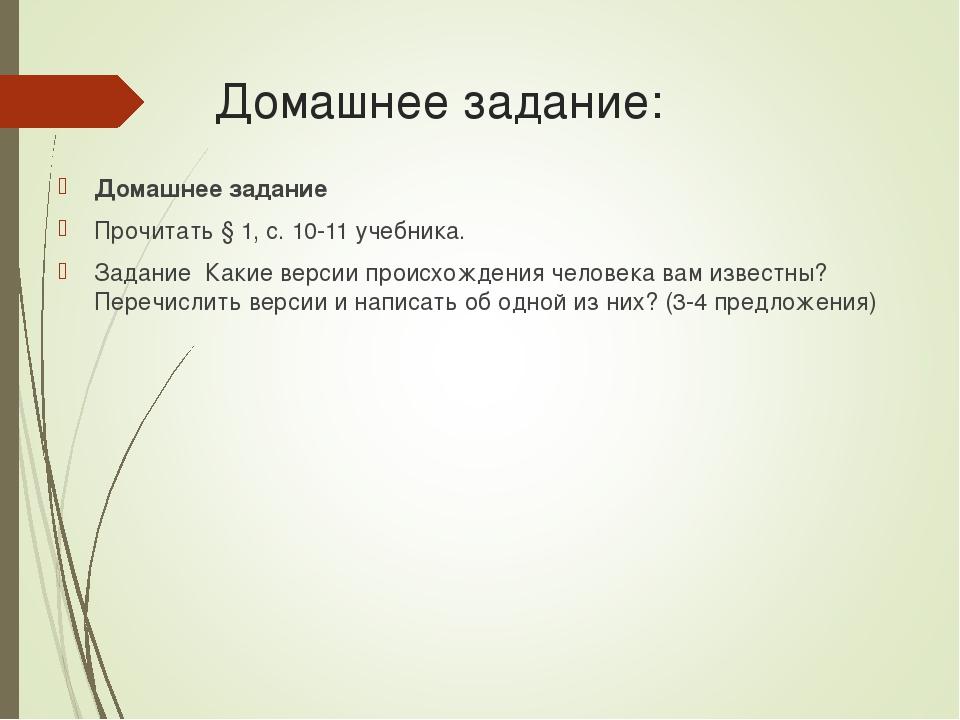 Домашнее задание: Домашнее задание Прочитать § 1, с. 10-11 учебника. Задание...