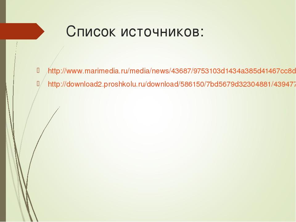 Список источников: http://www.marimedia.ru/media/news/43687/9753103d1434a385d...