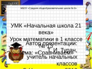 УМК «Начальная школа 21 века» Урок математики в 1 классе № 13 Тема: «Сравнива