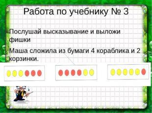 Работа по учебнику № 3 Послушай высказывание и выложи фишки Маша сложила из б