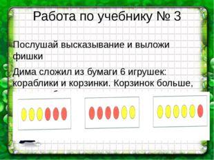 Работа по учебнику № 3 Послушай высказывание и выложи фишки Дима сложил из бу