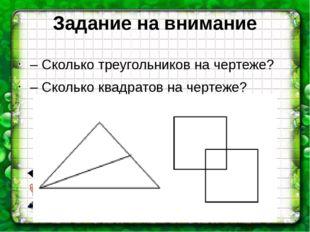Задание на внимание – Сколько треугольников на чертеже? – Сколько квадратов н