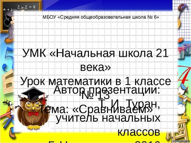УМК «Начальная школа 21 века» Урок математики в 1 классе № 13 Тема: «Сравнива...