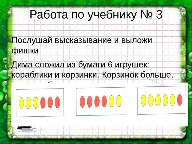 Работа по учебнику № 3 Послушай высказывание и выложи фишки Дима сложил из бу...