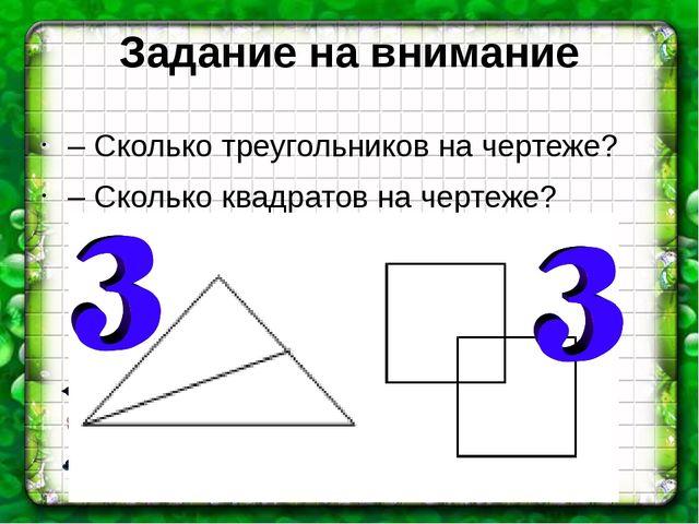 Задание на внимание – Сколько треугольников на чертеже? – Сколько квадратов н...