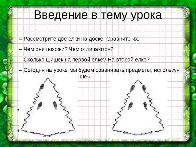 Введение в тему урока – Рассмотрите две елки на доске. Сравните их. – Чем они...