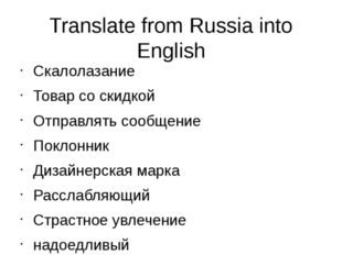 Translate from Russia into English Скалолазание Товар со скидкой Отправлять с