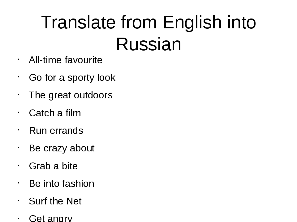Translate from English into Russian All-time favourite Go for a sporty look T...