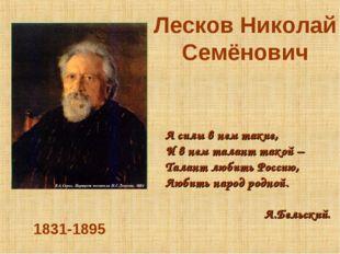 Лесков Николай Семёнович 1831-1895 А силы в нем такие, И в нем талант такой –
