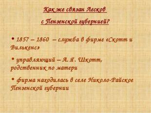 Как же связан Лесков с Пензенской губернией? 1857 – 1860 – служба в фирме «Ск