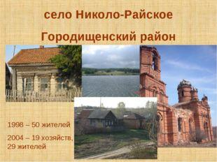 село Николо-Райское Городищенский район 1998– 50 жителей 2004 – 19 хозяйств,