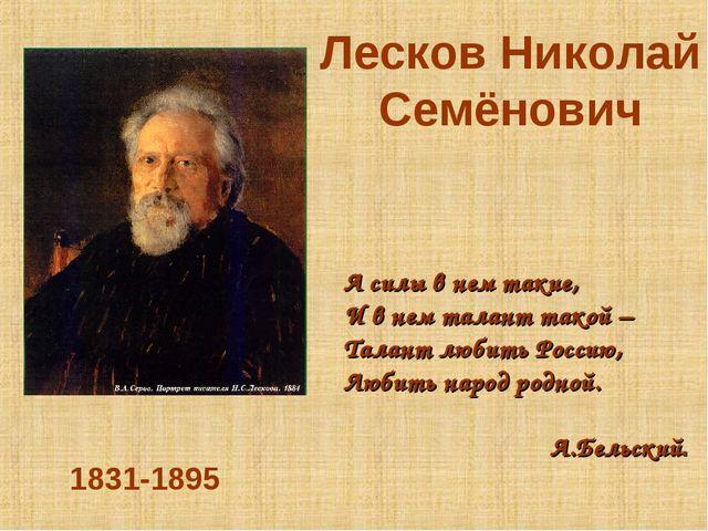 Лесков Николай Семёнович 1831-1895 А силы в нем такие, И в нем талант такой –...