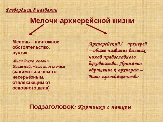 Разберёмся в названии Мелочи архиерейской жизни Мелочь – ничтожное обстоятель...