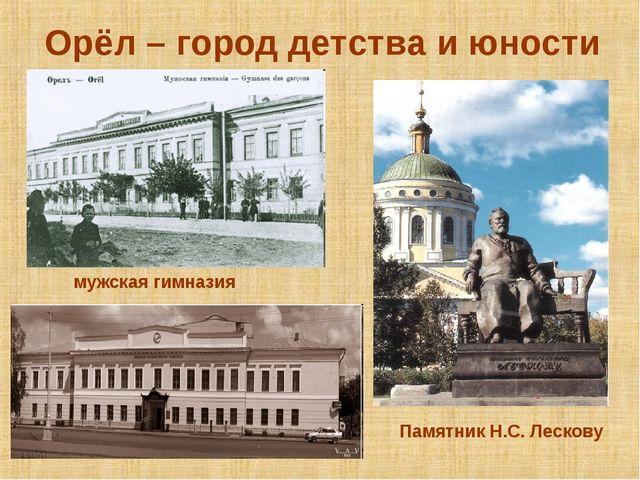 Орёл – город детства и юности мужская гимназия Памятник Н.С. Лескову