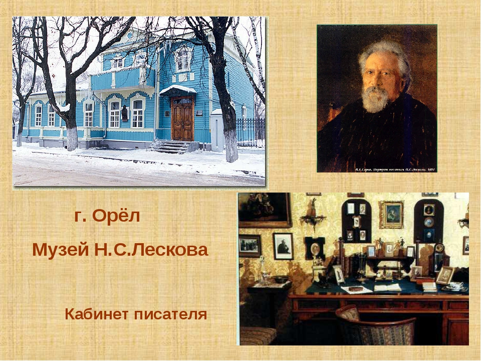г. Орёл Музей Н.С.Лескова Кабинет писателя