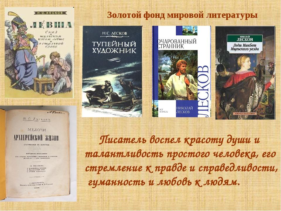 Золотой фонд мировой литературы Писатель воспел красоту души и талантливость...