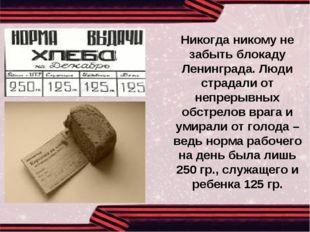 Никогда никому не забыть блокаду Ленинграда. Люди страдали от непрерывных обс