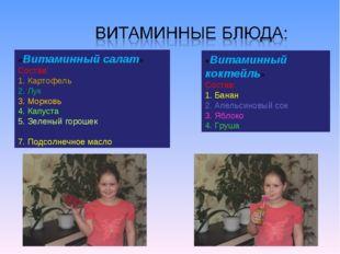 «Витаминный салат» Состав: 1. Картофель 2. Лук 3. Морковь 4. Капуста 5. Зелен