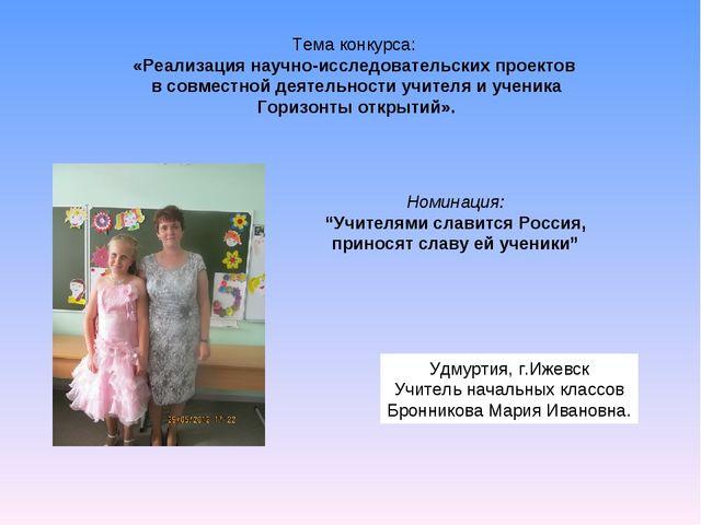 Удмуртия, г.Ижевск Учитель начальных классов Бронникова Мария Ивановна. Тема...