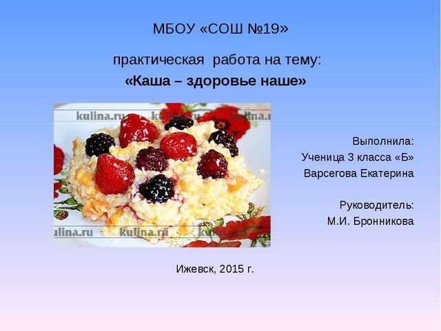 МБОУ «СОШ №19» практическая работа на тему: «Каша – здоровье наше» Выпо...
