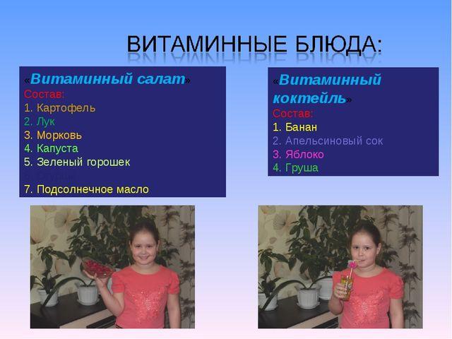 «Витаминный салат» Состав: 1. Картофель 2. Лук 3. Морковь 4. Капуста 5. Зелен...