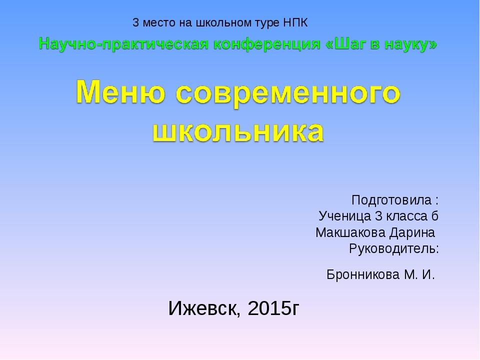 Подготовила : Ученица 3 класса б Макшакова Дарина Руководитель: Бронникова М....
