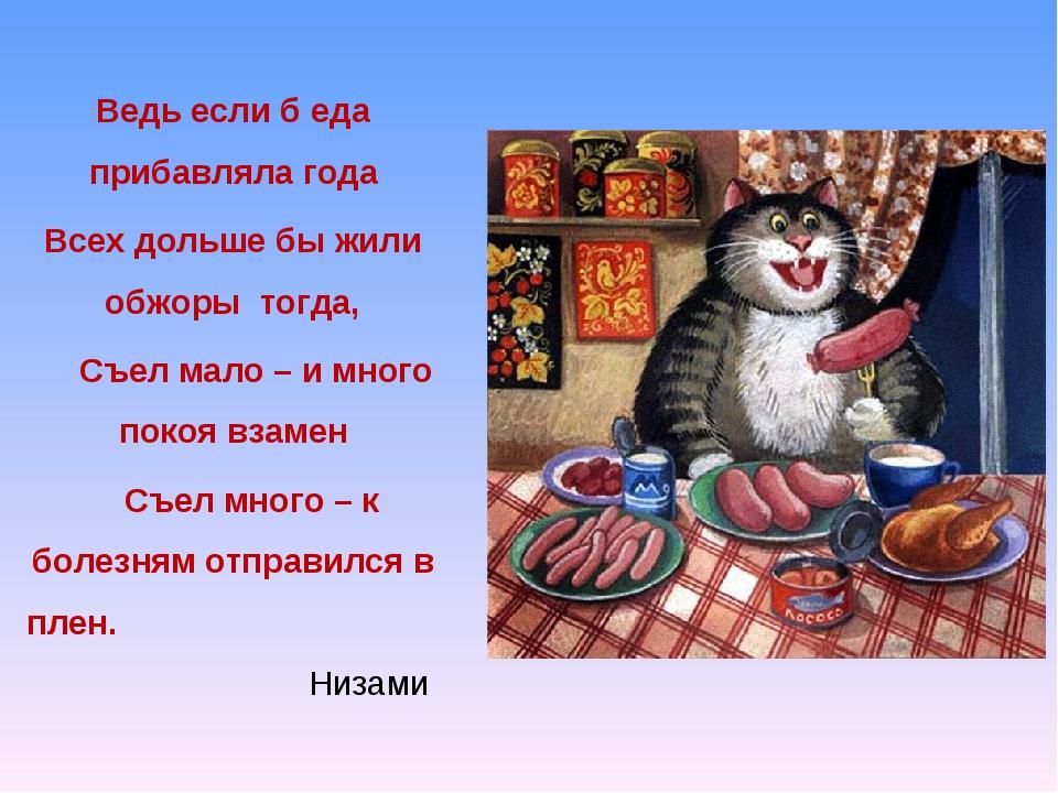 Ведь если б еда прибавляла года Всех дольше бы жили обжоры тогда, Съел мало –...