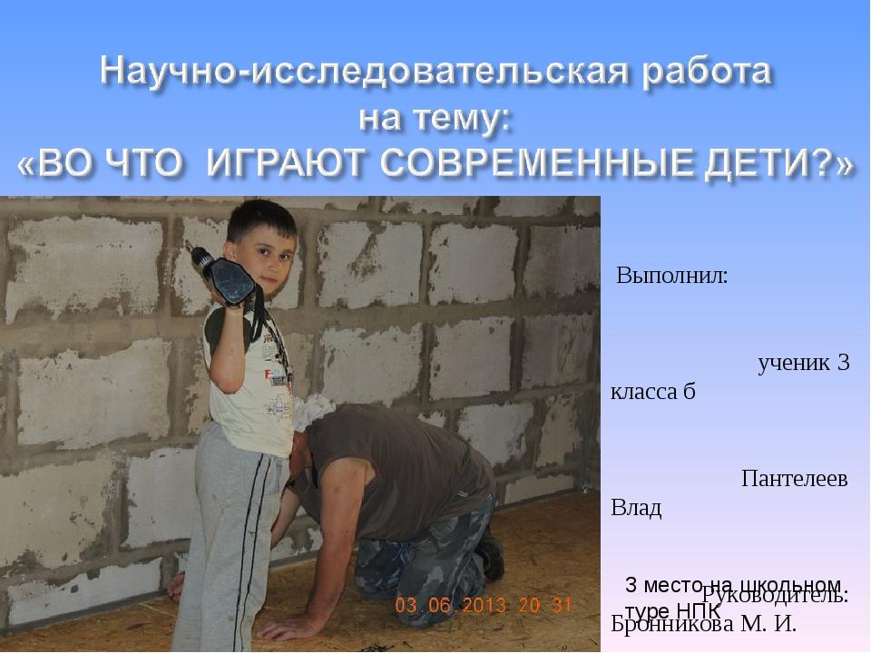 Выполнил: ученик 3 класса б Пантелеев Влад Руководитель: Бронникова М. И. Иж...
