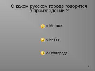 * О каком русском городе говорится в произведении ? о Москве о Киеве о Новгор