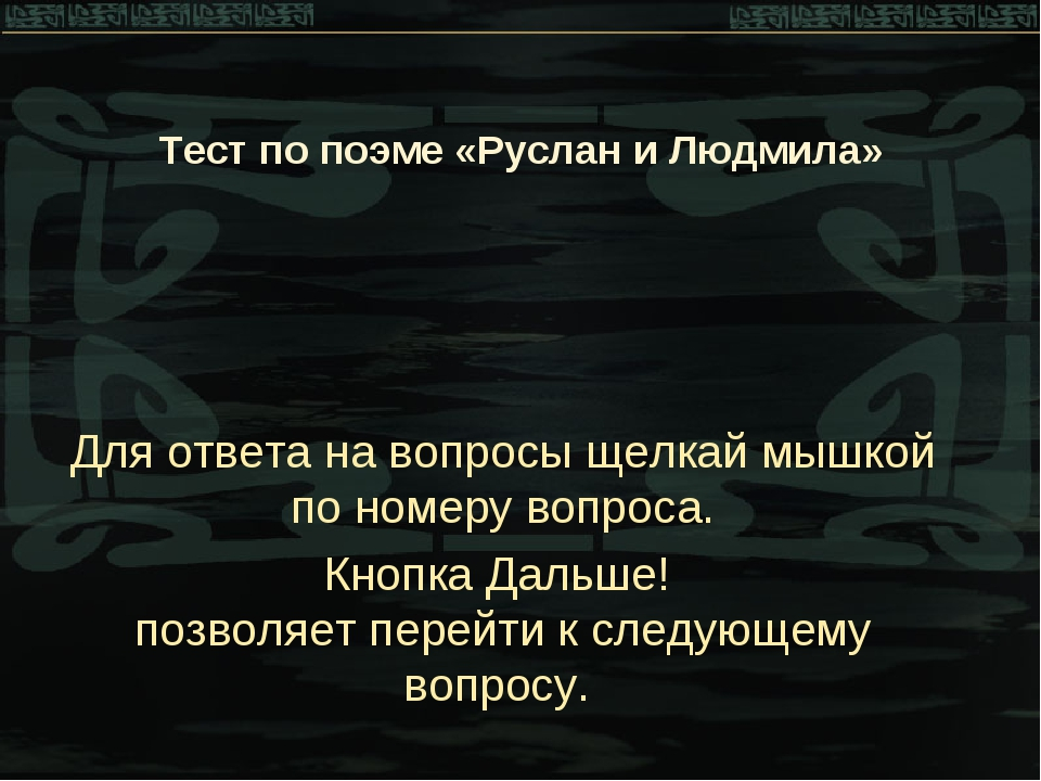 * Тест по поэме «Руслан и Людмила» Для ответа на вопросы щелкай мышкой по ном...